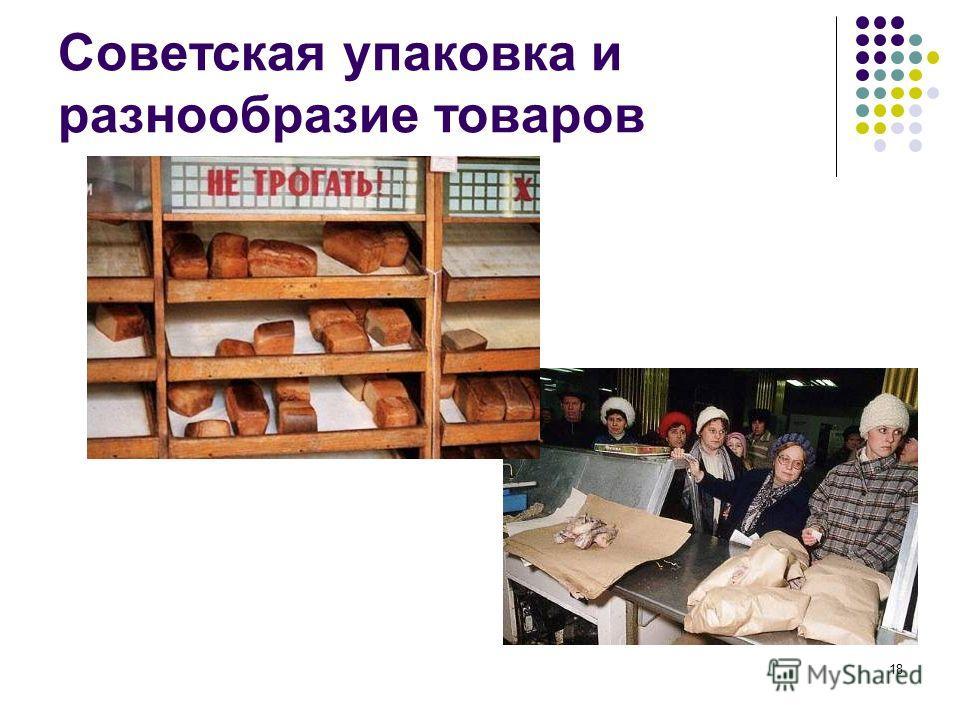 18 Советская упаковка и разнообразие товаров
