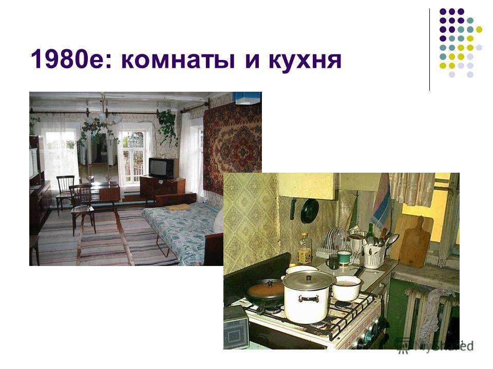 21 1980е: комнаты и кухня