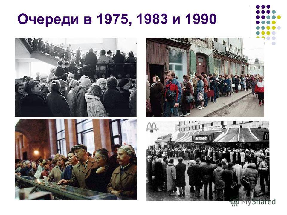 23 Очереди в 1975, 1983 и 1990