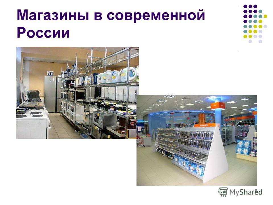 46 Магазины в современной России