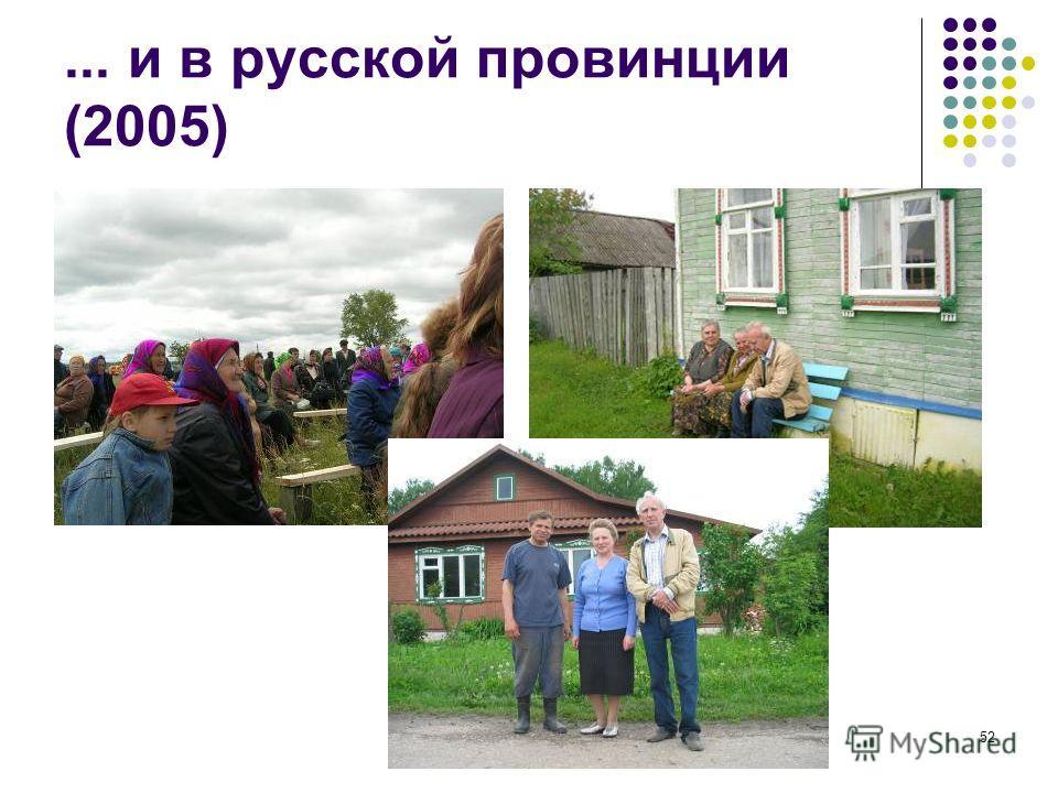 52... и в русской провинции (2005)