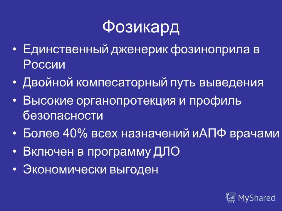Фозикард Единственный дженерик фозиноприла в России Двойной компесаторный путь выведения Высокие органопротекция и профиль безопасности Более 40% всех назначений иАПФ врачами Включен в программу ДЛО Экономически выгоден