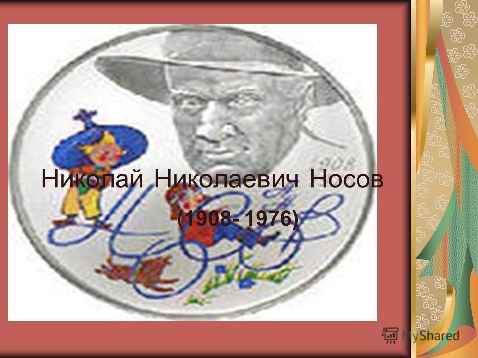 Николай Николаевич Носов (1908- 1976)