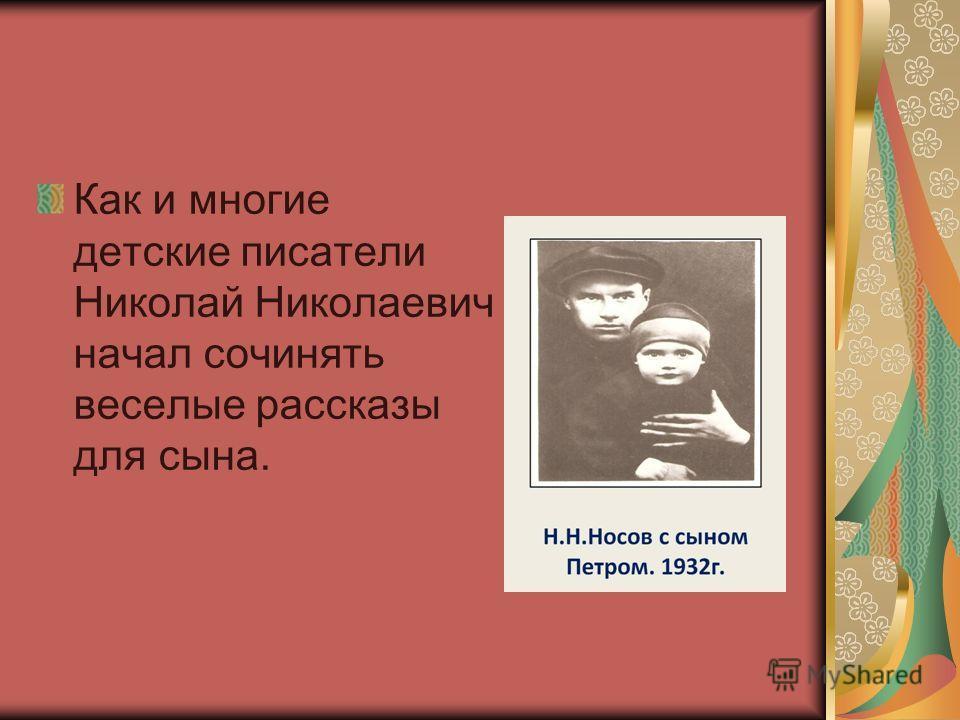 Как и многие детские писатели Николай Николаевич начал сочинять веселые рассказы для сына.