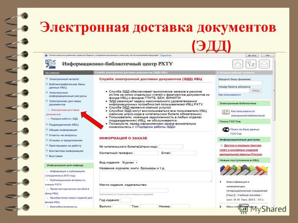 Электронная доставка документов ( ЭДД )