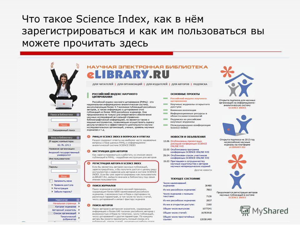 Что такое Science Index, как в нём зарегистрироваться и как им пользоваться вы можете прочитать здесь
