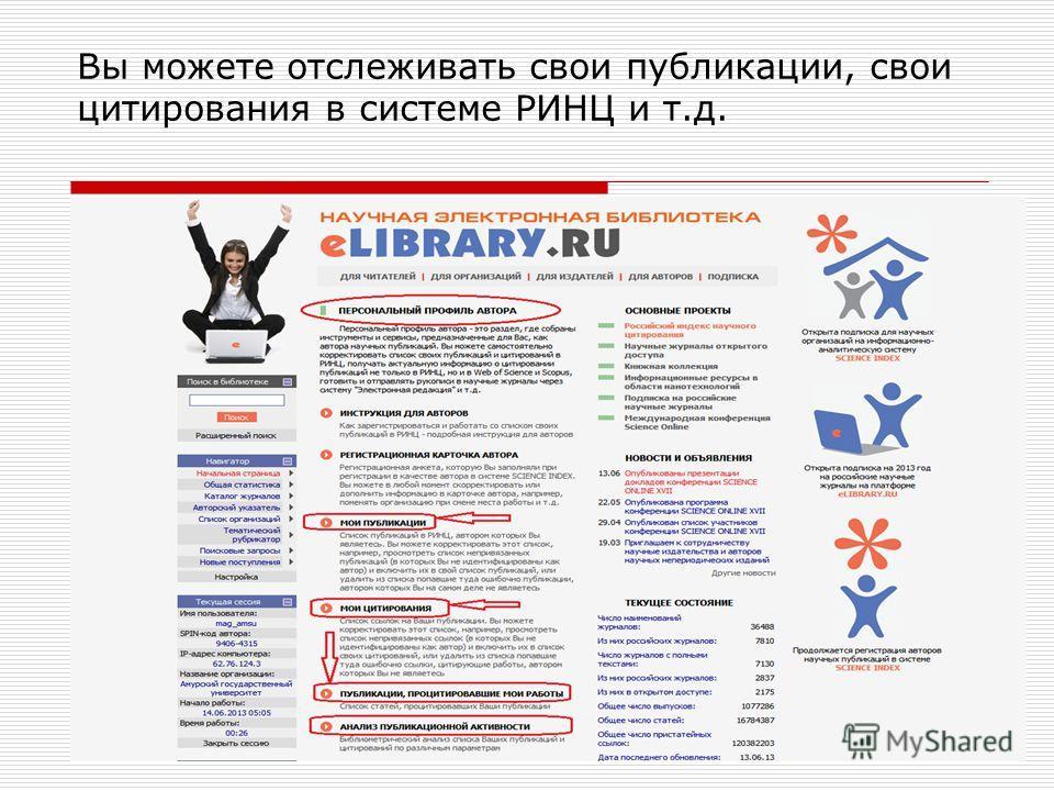 Вы можете отслеживать свои публикации, свои цитирования в системе РИНЦ и т.д.