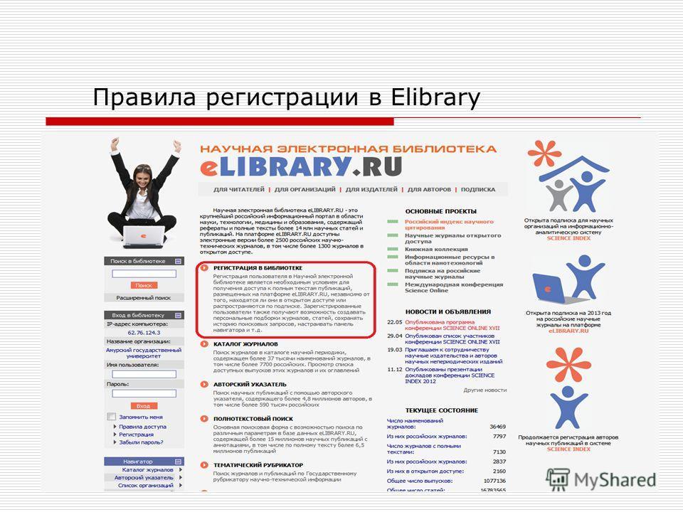 Правила регистрации в Elibrary