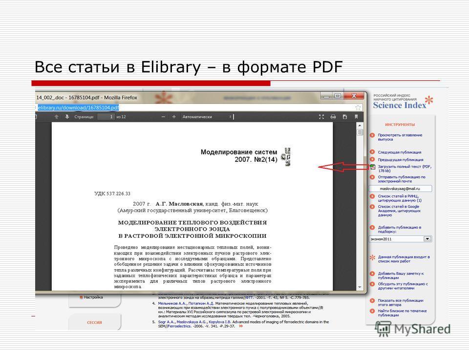 Все статьи в Elibrary – в формате PDF