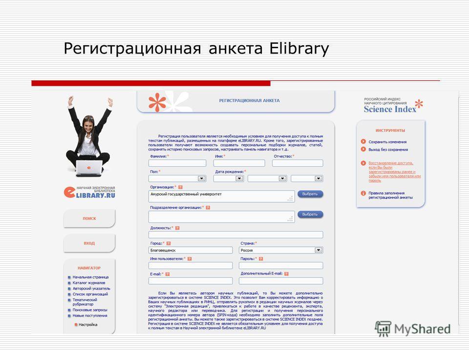 Регистрационная анкета Elibrary