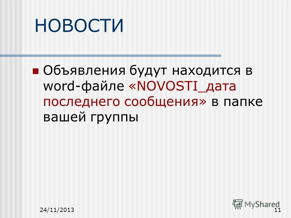 24/11/201311 НОВОСТИ Объявления будут находится в word-файле «NOVOSTI_дата последнего сообщения» в папке вашей группы