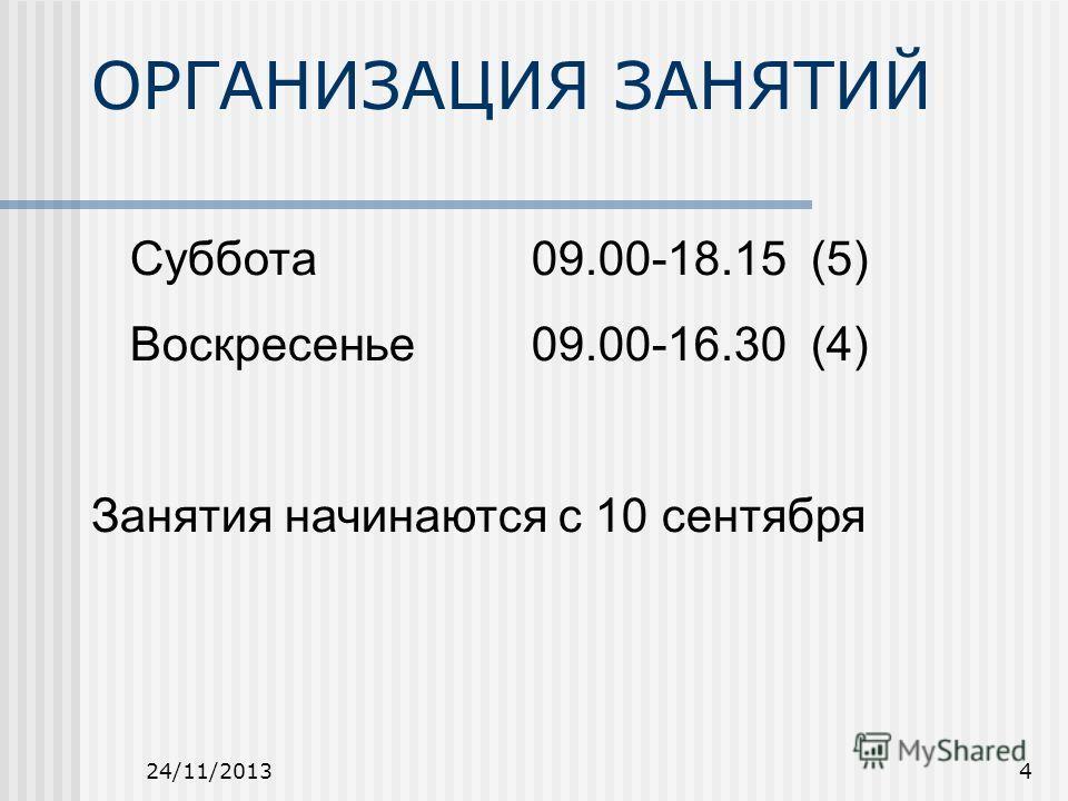 24/11/20134 ОРГАНИЗАЦИЯ ЗАНЯТИЙ Суббота 09.00-18.15 (5) Воскресенье 09.00-16.30 (4) Занятия начинаются с 10 сентября