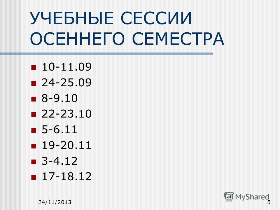 24/11/20135 УЧЕБНЫЕ СЕССИИ ОСЕННЕГО СЕМЕСТРА 10-11.09 24-25.09 8-9.10 22-23.10 5-6.11 19-20.11 3-4.12 17-18.12