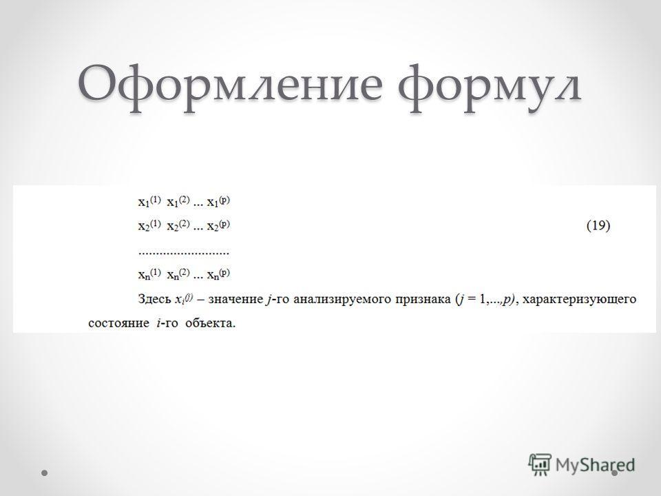 Презентация на тему Несколько советов по оформлению диссертации  7 Оформление формул