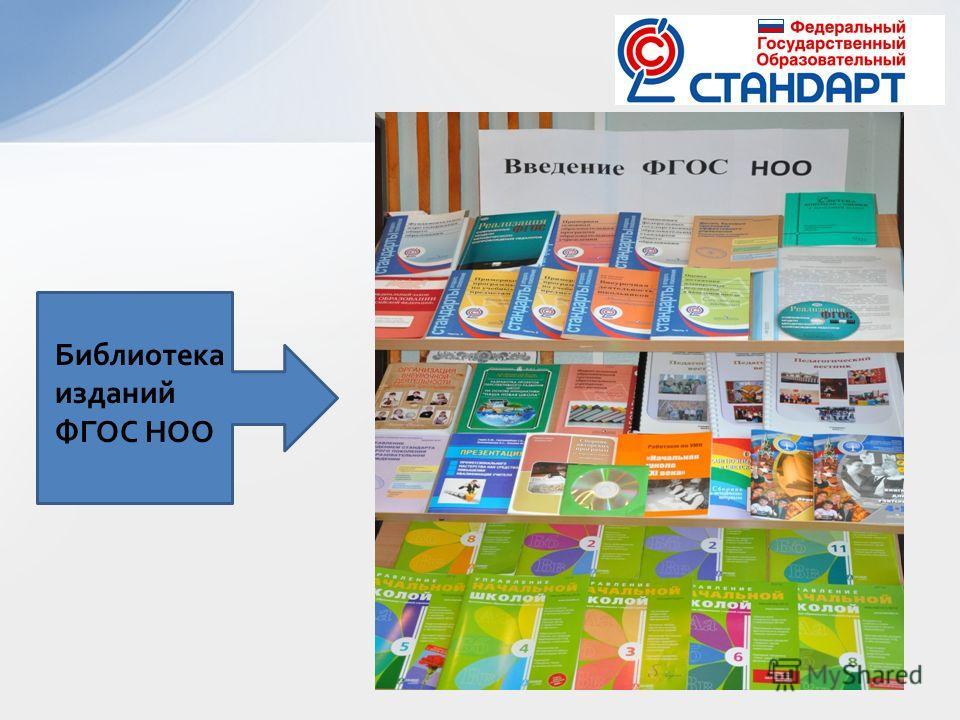 Библиотека изданий ФГОС НОО