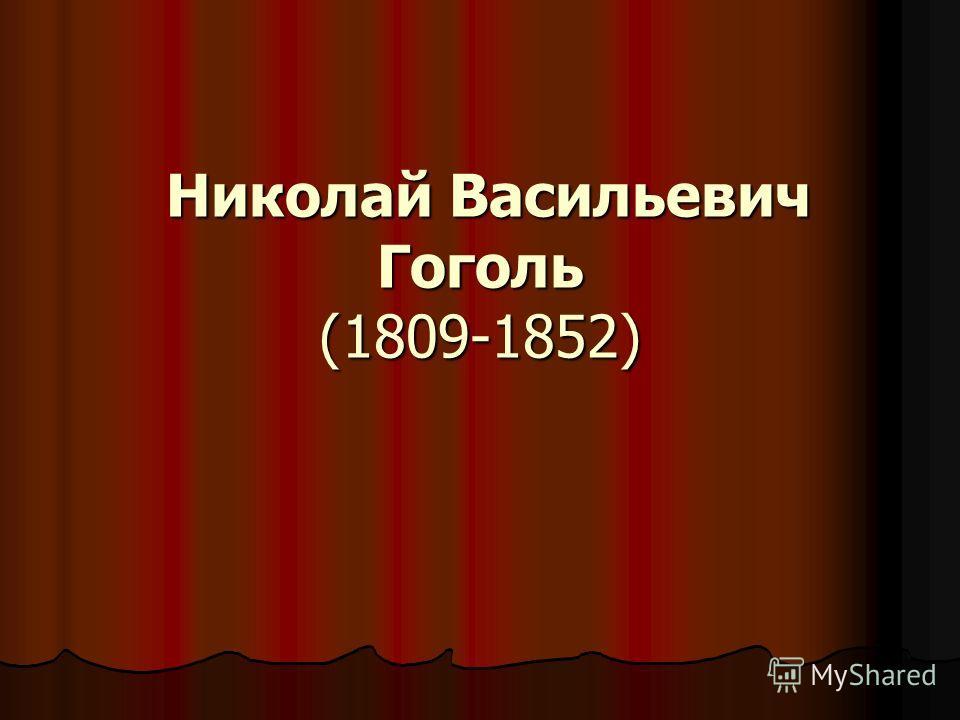Николай Васильевич Гоголь (1809-1852) Николай Васильевич Гоголь (1809-1852)