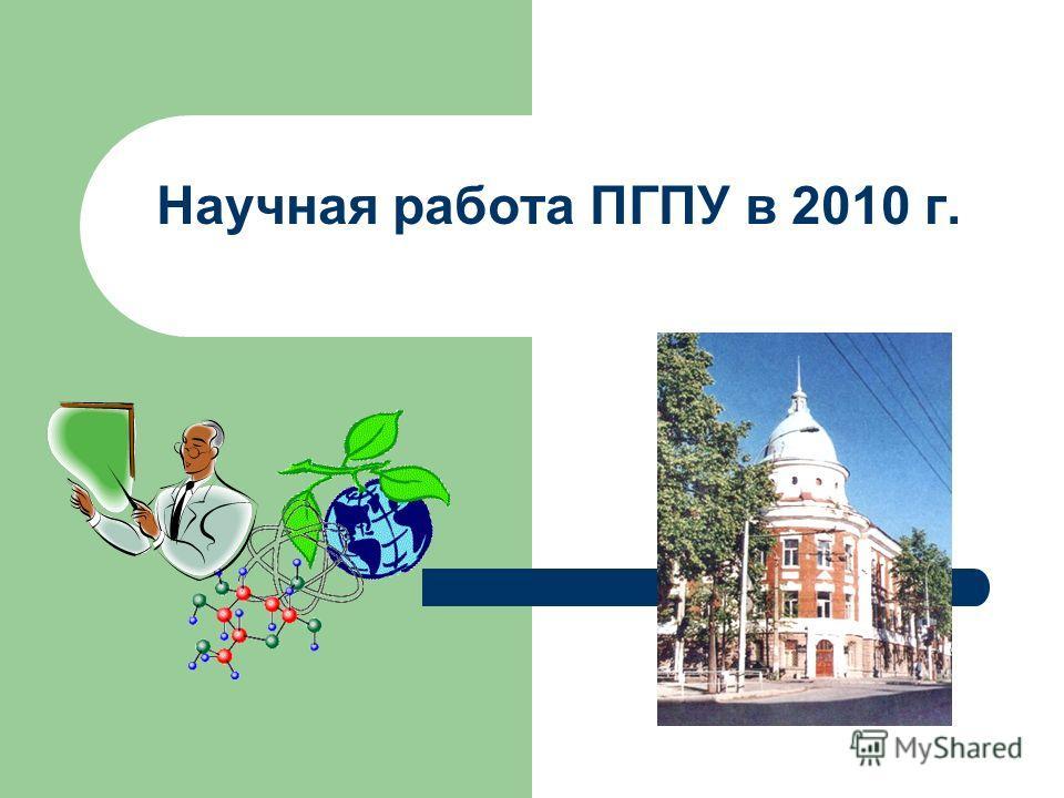 Научная работа ПГПУ в 2010 г.