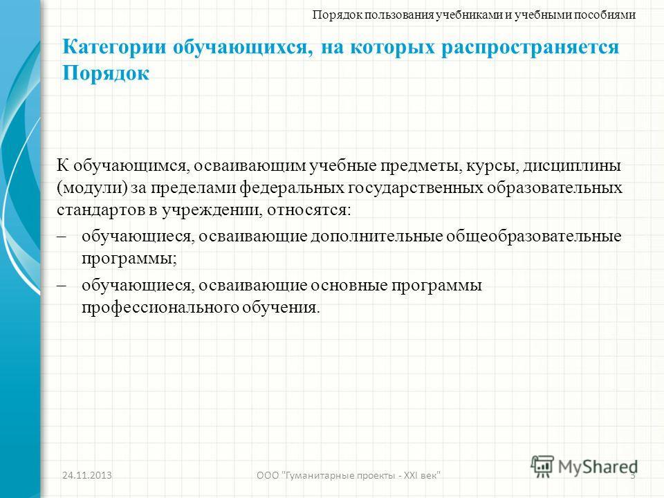 24.11.20133 Порядок пользования учебниками и учебными пособиями ООО