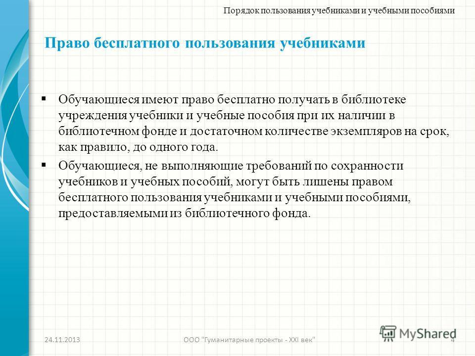 24.11.20134 Порядок пользования учебниками и учебными пособиями ООО