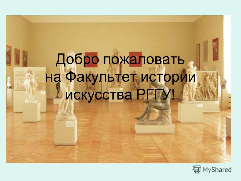Добро пожаловать на Факультет истории искусства РГГУ!