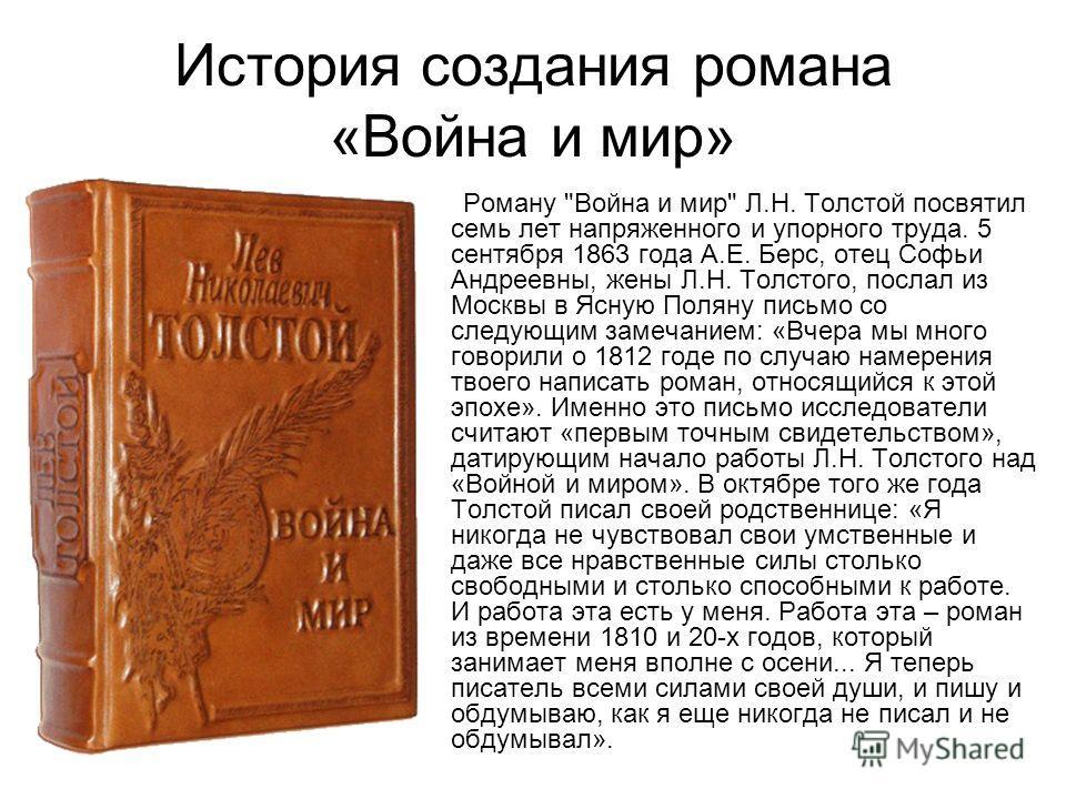 История создания романа «Война и мир» Роману