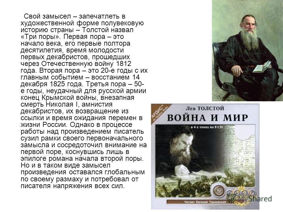 Свой замысел – запечатлеть в художественной форме полувековую историю страны – Толстой назвал «Три поры». Первая пора – это начало века, его первые полтора десятилетия, время молодости первых декабристов, прошедших через Отечественную войну 1812 года