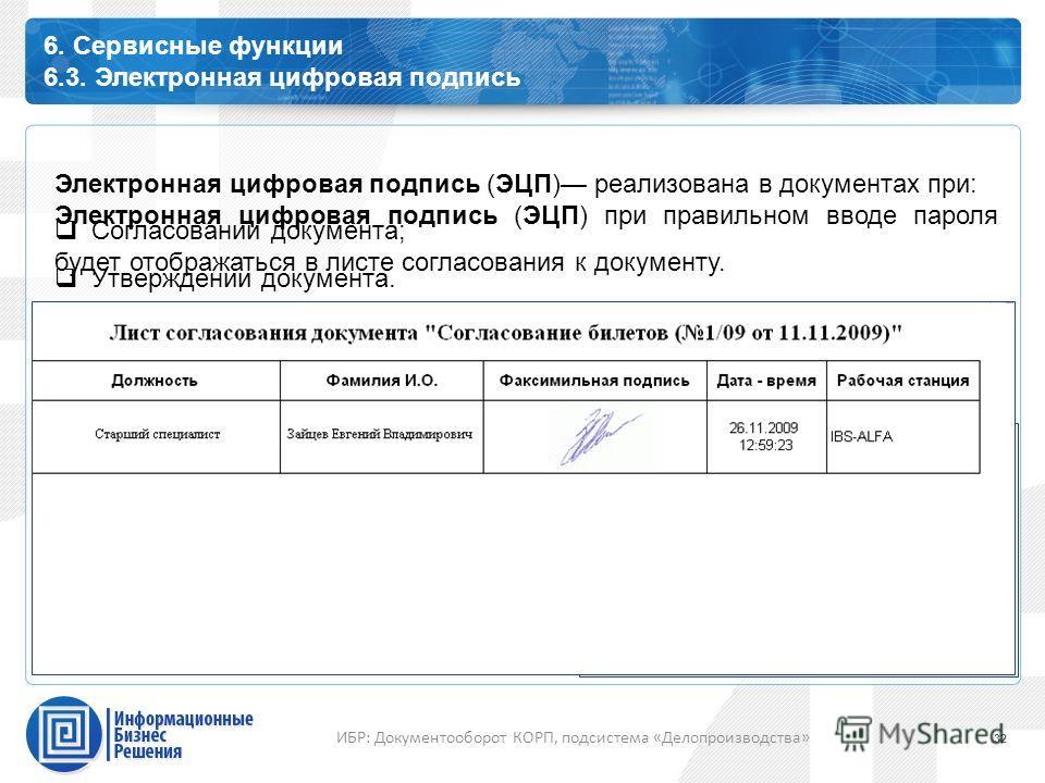Каталог профессиональных сервисов 6. Сервисные функции 6.3. Электронная цифровая подпись 32 ИБР: Документооборот КОРП, подсистема «Делопроизводства» Электронная цифровая подпись ( ЭЦП ) реализована в документах при: Согласовании документа; Утверждени