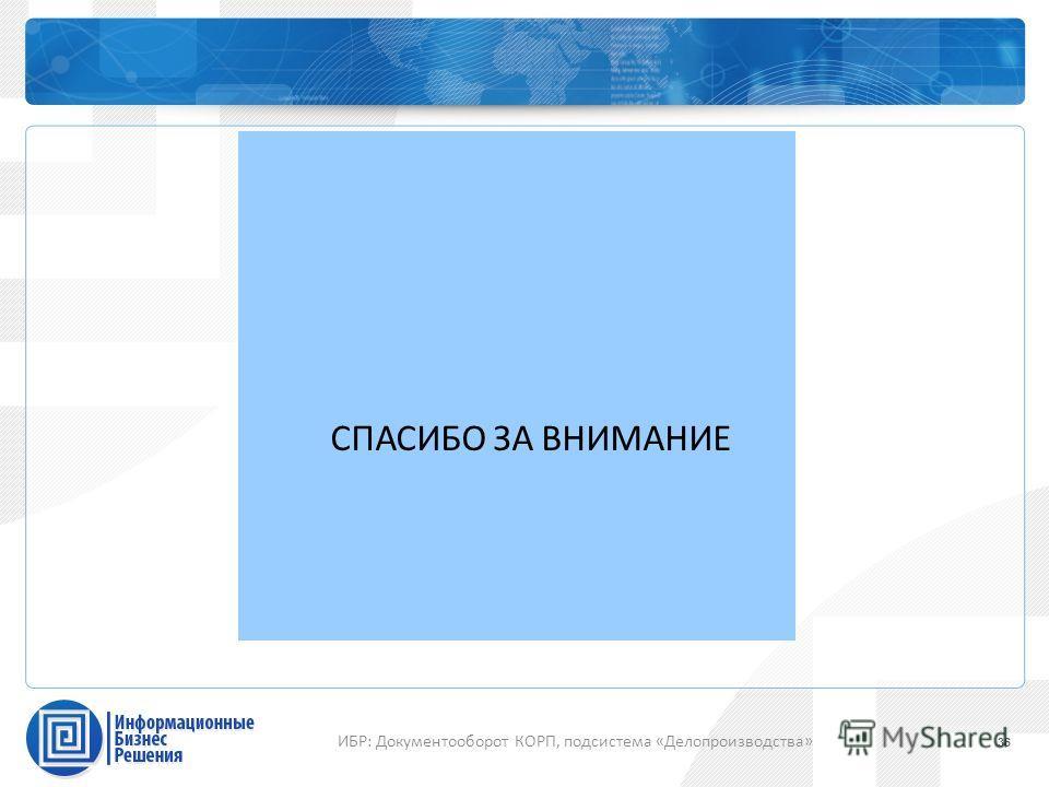 Каталог профессиональных сервисов 36 ИБР: Документооборот КОРП, подсистема «Делопроизводства» СПАСИБО ЗА ВНИМАНИЕ