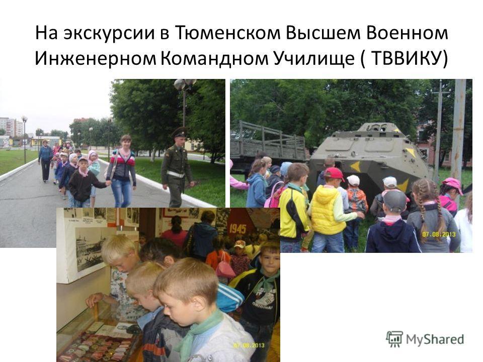 На экскурсии в Тюменском Высшем Военном Инженерном Командном Училище ( ТВВИКУ)