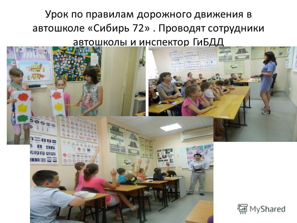 Урок по правилам дорожного движения в автошколе «Сибирь 72». Проводят сотрудники автошколы и инспектор ГиБДД