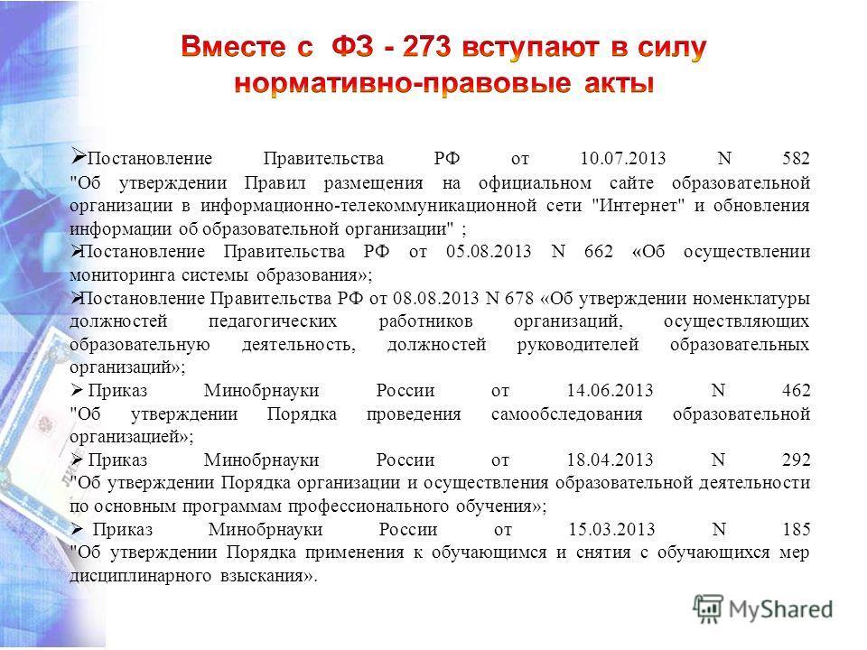 Постановление Правительства РФ от 10.07.2013 N 582