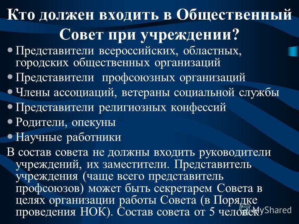 Кто должен входить в Общественный Совет при учреждении? Представители всероссийских, областных, городских общественных организаций Представители профсоюзных организаций Члены ассоциаций, ветераны социальной службы Представители религиозных конфессий