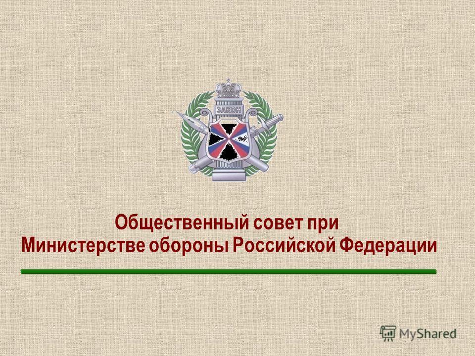 Общественный совет при Министерстве обороны Российской Федерации