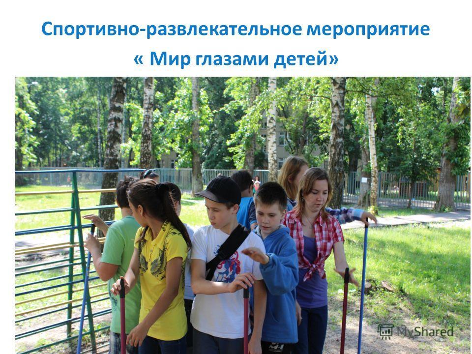Спортивно-развлекательное мероприятие « Мир глазами детей»