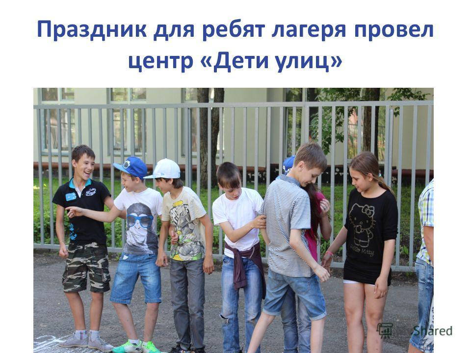 Праздник для ребят лагеря провел центр «Дети улиц»
