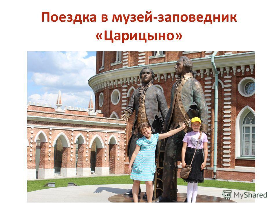 Поездка в музей-заповедник «Царицыно»
