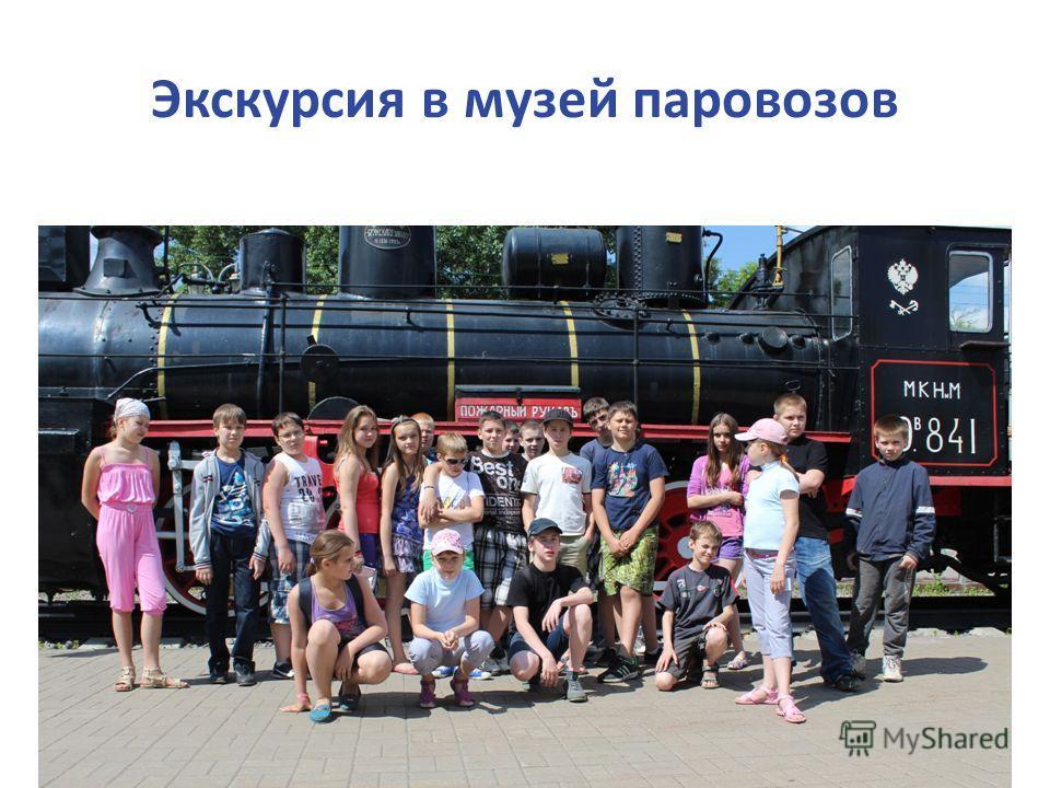 Экскурсия в музей паровозов