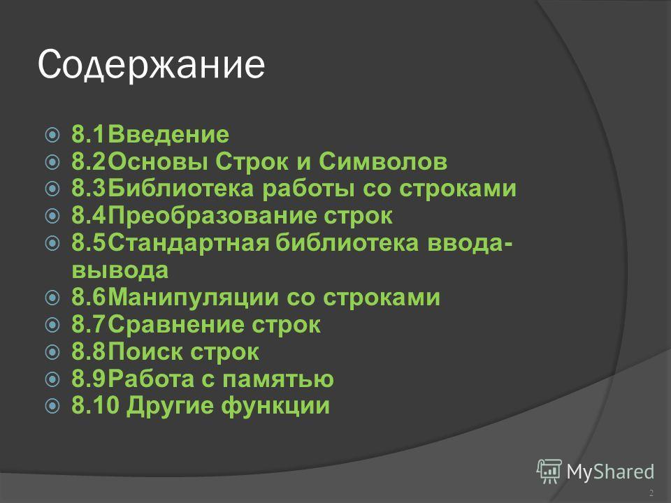 Содержание 8.1Введение 8.2Основы Строк и Символов 8.3Библиотека работы со строками 8.4Преобразование строк 8.5Стандартная библиотека ввода- вывода 8.6Манипуляции со строками 8.7Сравнение строк 8.8Поиск строк 8.9Работа с памятью 8.10 Другие функции 2