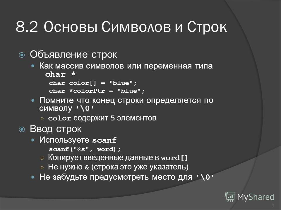 8.2Основы Символов и Строк Объявление строк Как массив символов или переменная типа char * char color[] =