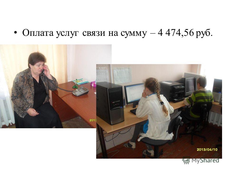 Оплата услуг связи на сумму – 4 474,56 руб.