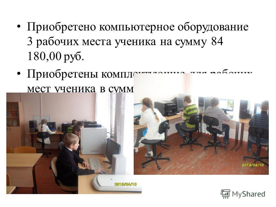 Приобретено компьютерное оборудование 3 рабочих места ученика на сумму 84 180,00 руб. Приобретены комплектующие для рабочих мест ученика в сумме 8 600,00 руб.