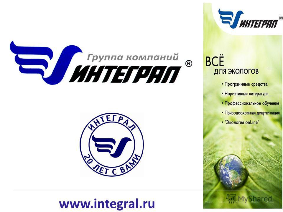 www.integral.ru