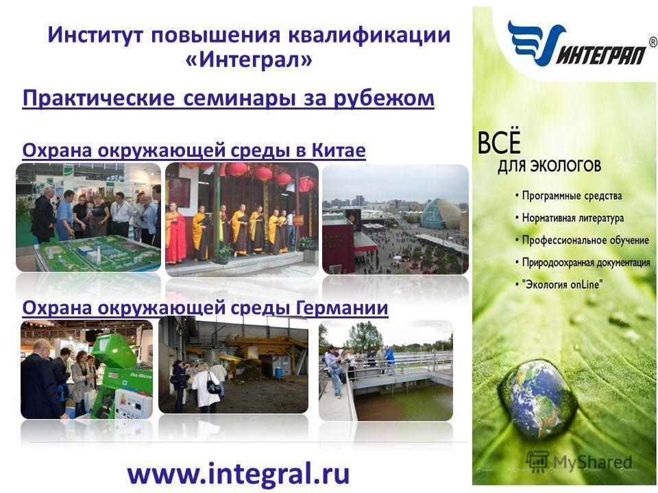 www.integral.ru Институт повышения квалификации «Интеграл» Практические семинары за рубежом Охрана окружающей среды в Китае Охрана окружающей среды Германии