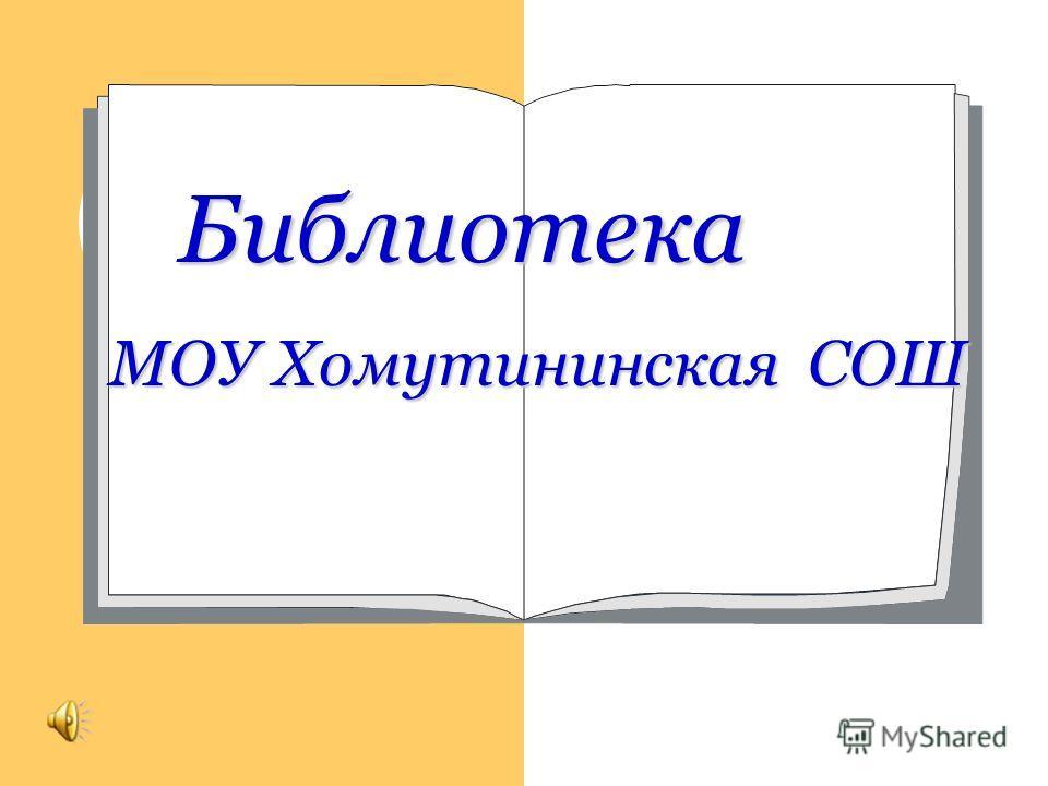 Библиотека Библиотека МОУ Хомутининская СОШ