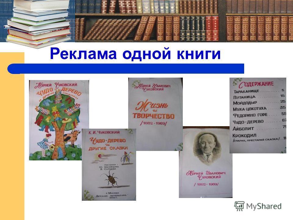 Реклама одной книги