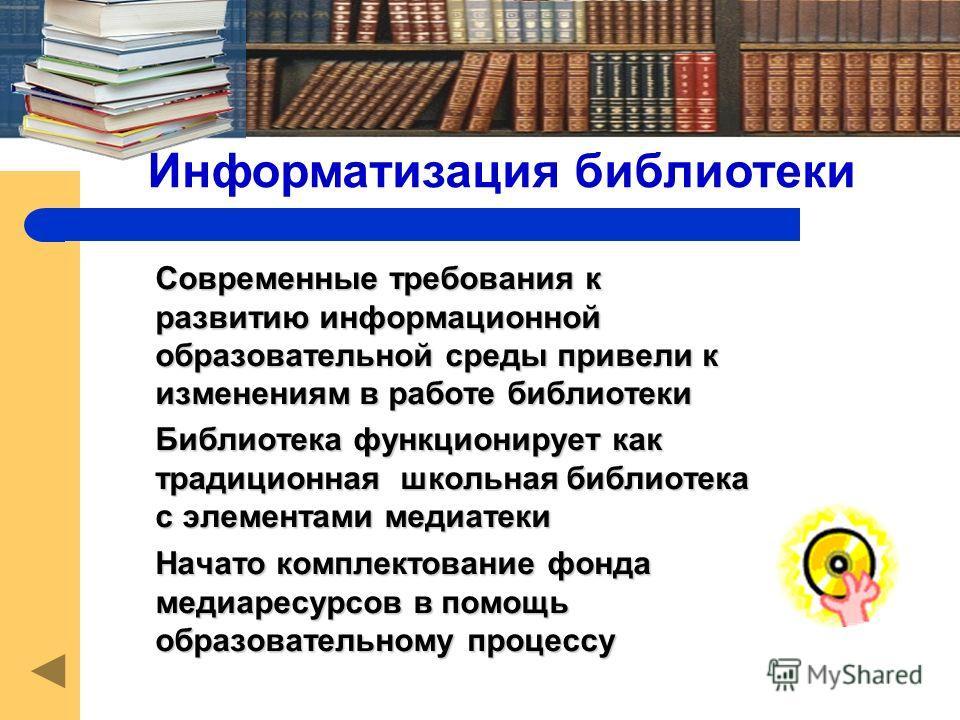Современные требования к развитию информационной образовательной среды привели к изменениям в работе библиотеки Библиотека функционирует как традиционная школьная библиотека с элементами медиатеки Начато комплектование фонда медиаресурсов в помощь об