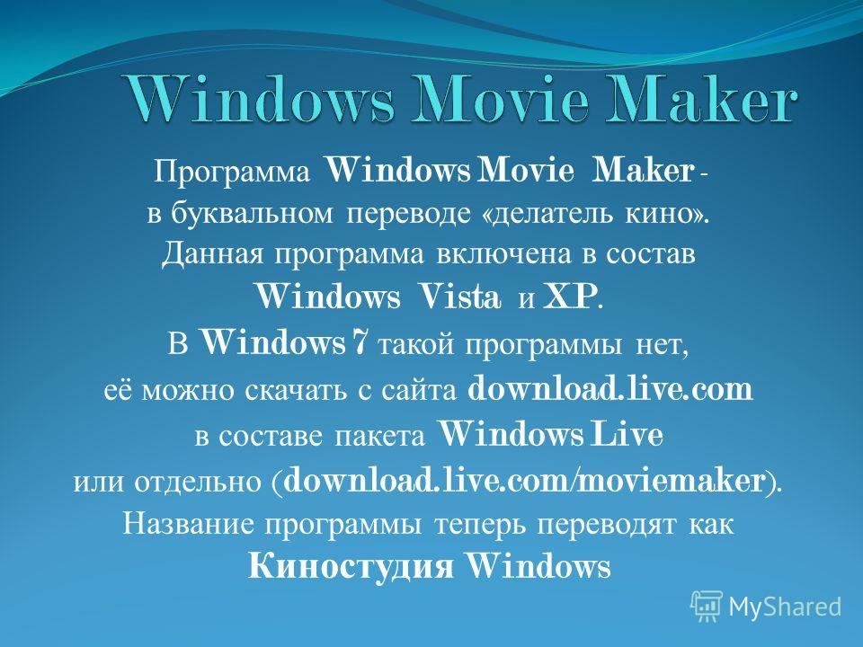 Тема windows 7 для программы