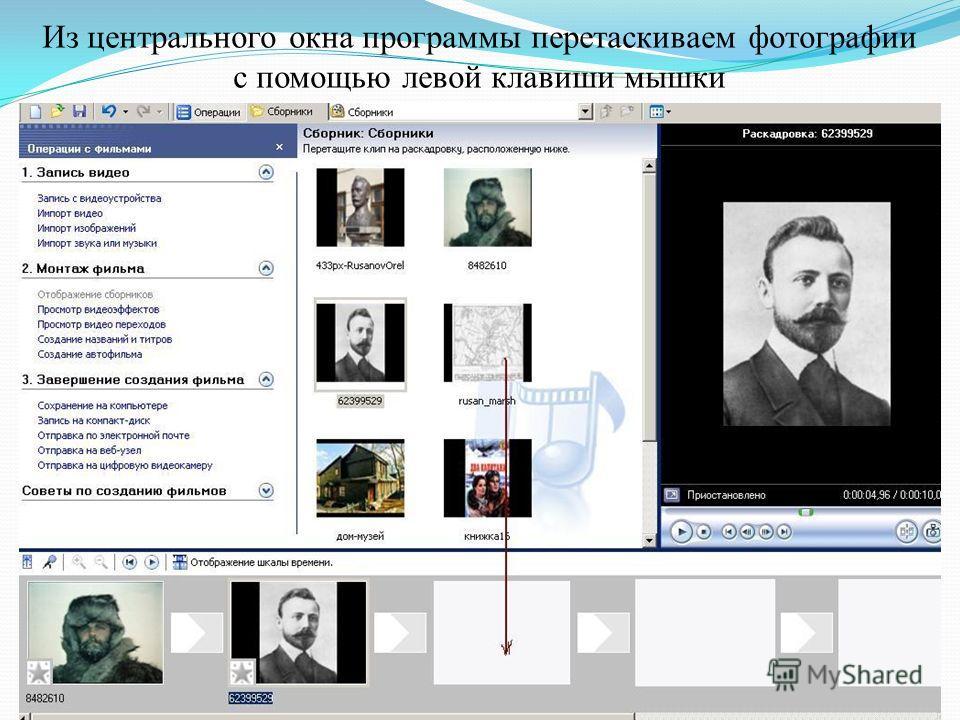 Из центрального окна программы перетаскиваем фотографии с помощью левой клавиши мышки
