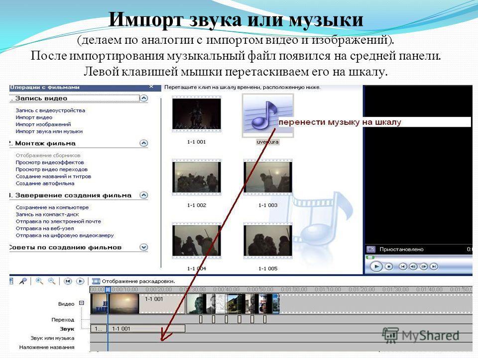 Импорт звука или музыки ( делаем по аналогии с импортом видео и изображений ). После импортирования музыкальный файл появился на средней панели. Левой клавишей мышки перетаскиваем его на шкалу.