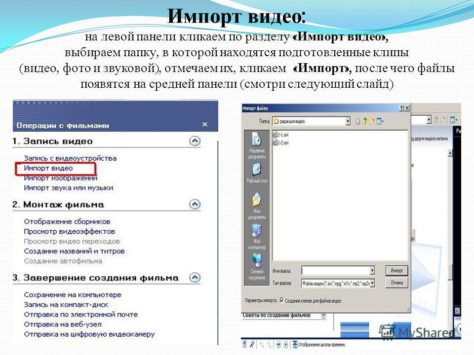 Импорт видео : на левой панели кликаем по разделу « Импорт видео », выбираем папку, в которой находятся подготовленные клипы ( видео, фото и звуковой ), отмечаем их, кликаем « Импорт », после чего файлы появятся на средней панели ( смотри следующий с